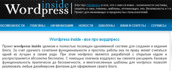 блог о wordpress